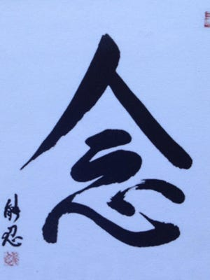 The Chinese symbol for mindfulness translates the interconnection between the mind and heart.