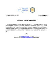 Gov. Cuomo's official note celebrating Mets, translated into Chinese