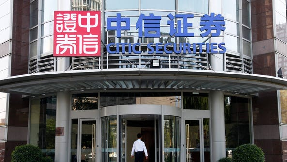 An employee enters the office building of China's Citic