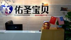 The Beijing office of USBabyNet.com, a birth tourism