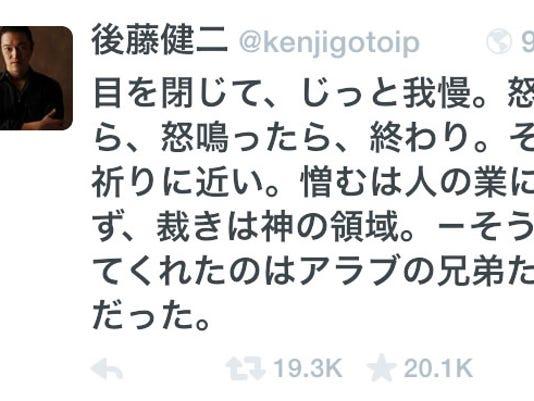 Kenji Goto tweet