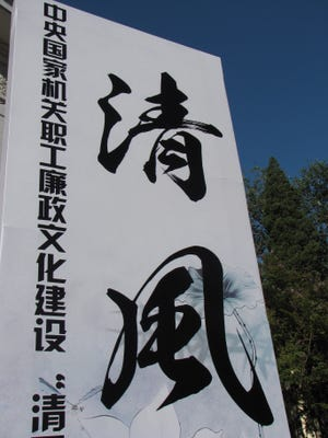 """The two large Chinese characters say """"Clean Breeze,"""" the name of an anti-graft exhibition in Beijing. Fusing culture and corruption, the invite-only show for central government employees was designed to build honest government, amid Chinese President Xi Jinping's ongoing campaign against corruption."""