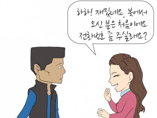 The defector meets a South Korean woman, who says,