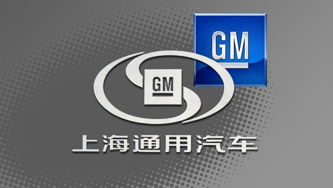 official photos 1e668 54940 China has slapped a  29 million fine on General Motors Co. for antitrust  violations, a possible sign of the growing tensions between the U. S. and  the Asian ...