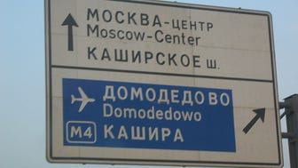 Moscow Airport sign