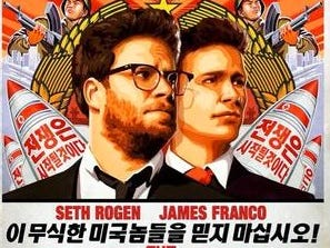 The poster for the upcoming movie The Interview, about two hapless entertainment reporters invited to North Korea.