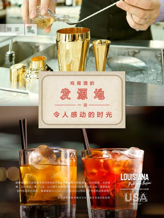 Louisiana-ad-in-China.jpg
