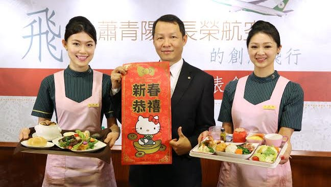 EVA Air will celebrate the Lunar New Year on outbound flights from Taipei by serving traditional New Year's dishes in all cabins on Feb. 18.