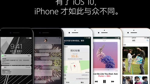 China Mobile image featuring iPhone 7.