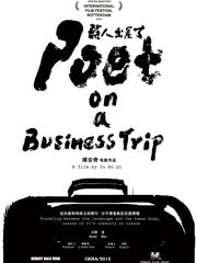 "Award-winning Chinese film, ""Poet on a Business Trip,"" created by Ju Anqi, will be screened as part of a video art exhibit at the University of Wisconsin-Stevens Point."