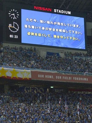 A large screen displays an earthquake alert to soccer fans as a strong earthquake jolts Shonan BMW Stadium where a J-League soccer match between the Shonan Bellmare and the Sanfrecce Hiroshima is being held in Hiratsuka, southwest of Tokyo Saturday, May 30, 2015. A powerful and extremely deep earthquake struck a group of remote Japanese islands and shook Tokyo on Saturday, but officials said there was no danger of a tsunami, and no injuries or damage were immediately reported. (Yohei Nishimura/Kyodo News via AP)