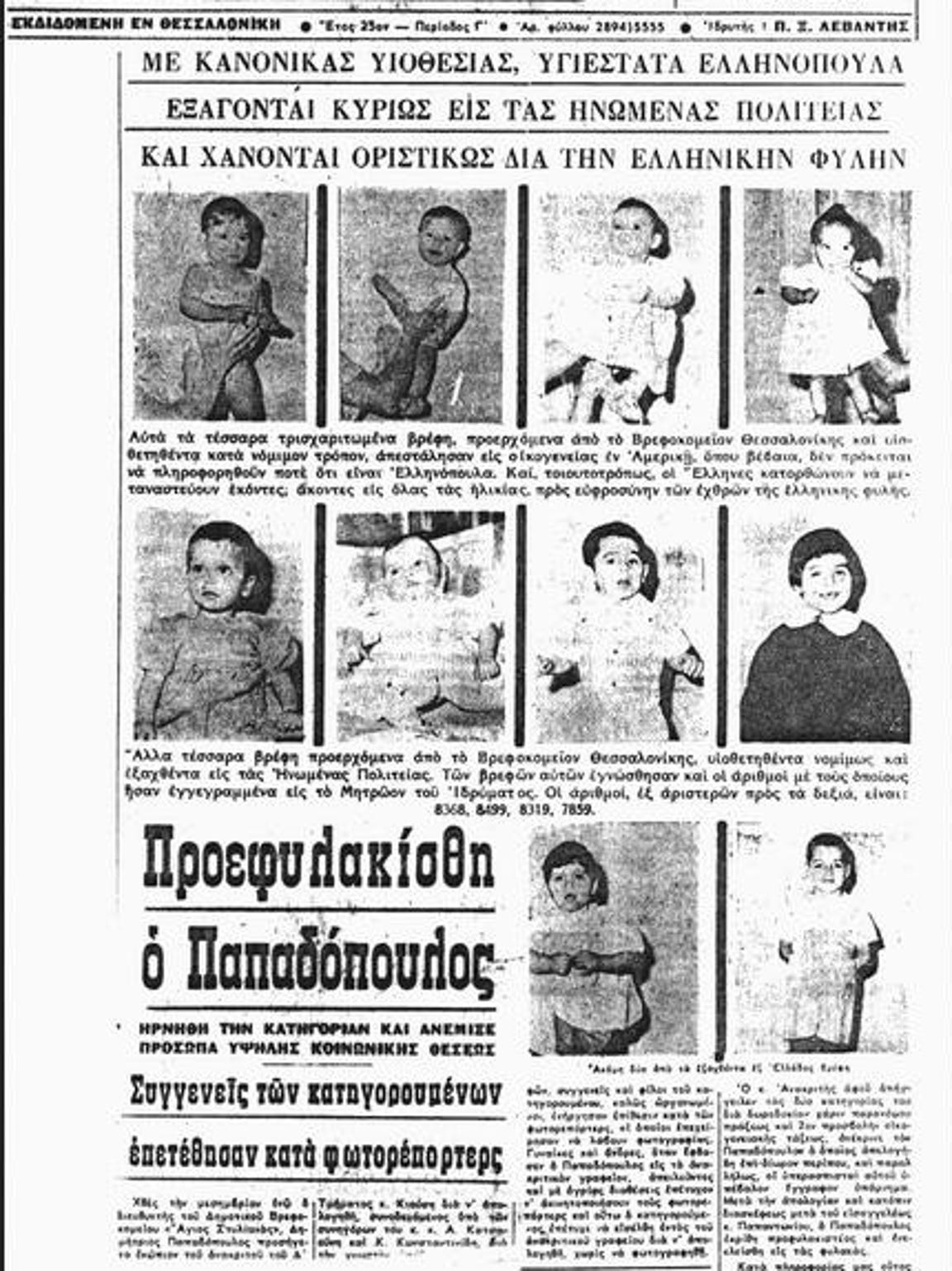 """The cover story of the Dec. 13, 1962, edition of """"Greek"""