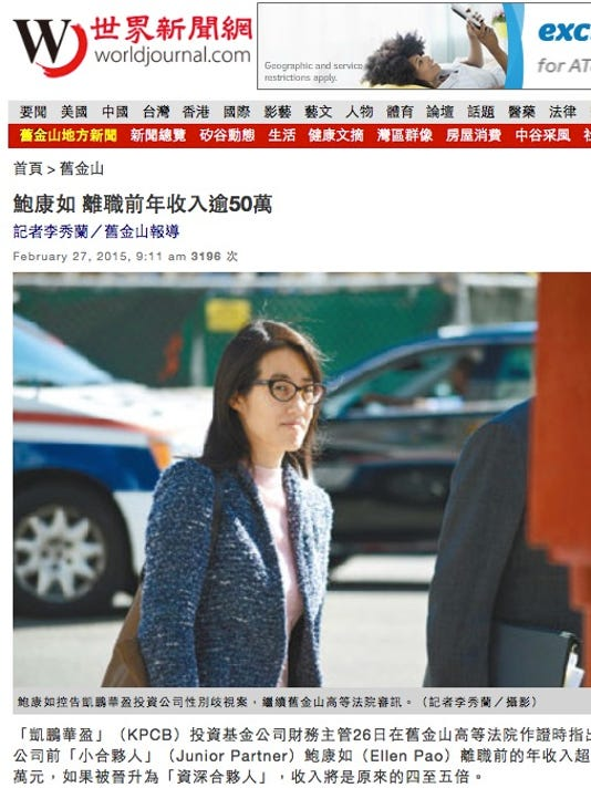 Ellen_Pao_World_Journal