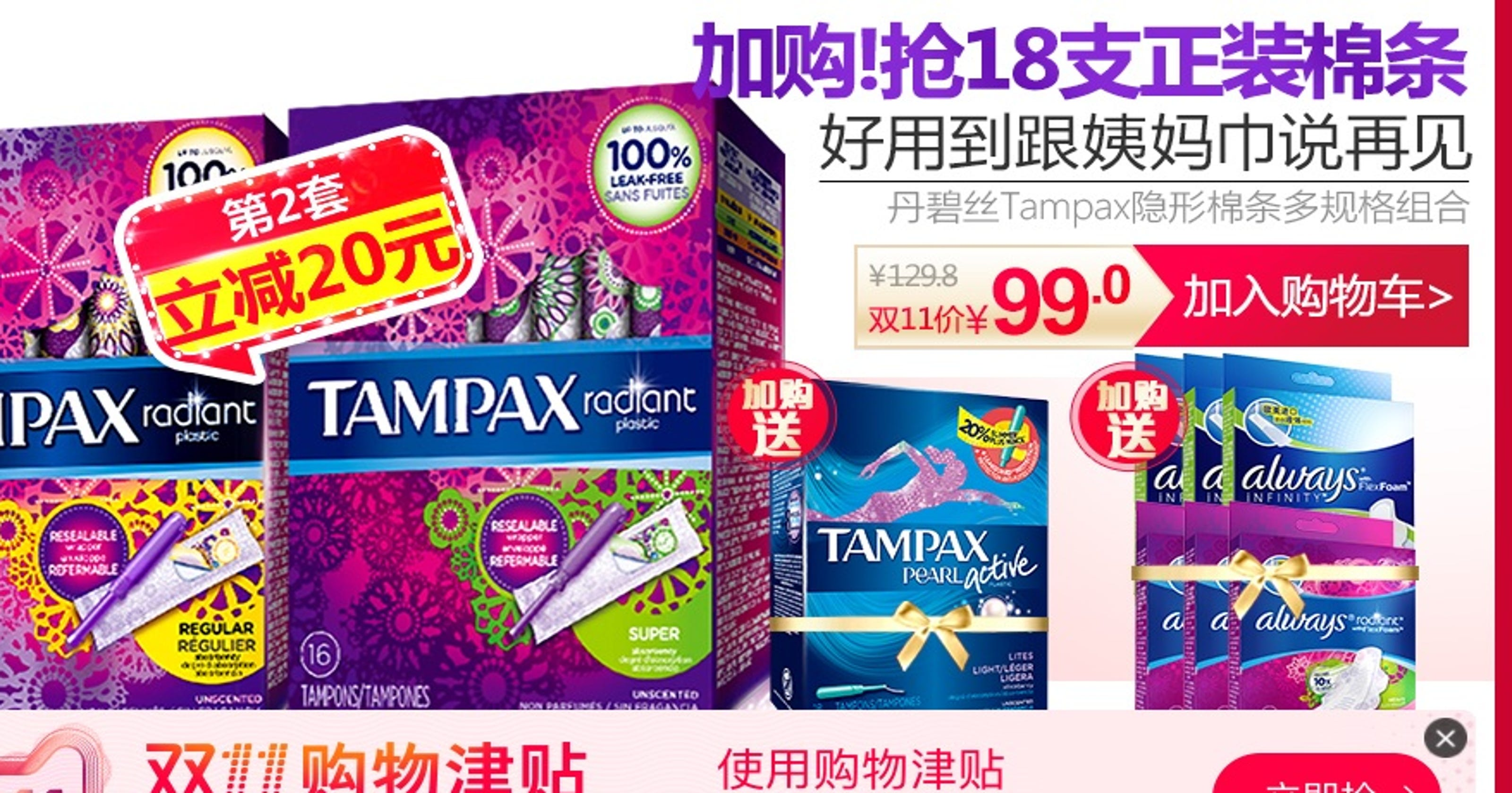 tampax hopes china 39 s singles 39 day will help women switch. Black Bedroom Furniture Sets. Home Design Ideas
