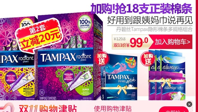 "An ad for Tampax tampons to be used during China's Single's Day shopping holiday on Nov. 11, 2017. The ad text reads, ""Tmall 11.11 Global Shopping Festival, Tampax tampons, Open your Tmall app and search for our flagship store."""