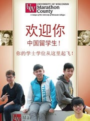 A University of Wisconsin Marathon County brochure for Chinese speakers.