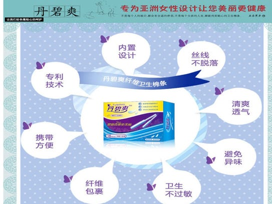 Advertisement for Danbishuang tampons.