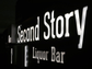 The Second Story Liquor Bar: Come in for a three-course