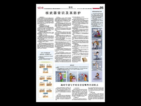 Jilin Daily, a Chinese state-owned paper, recently