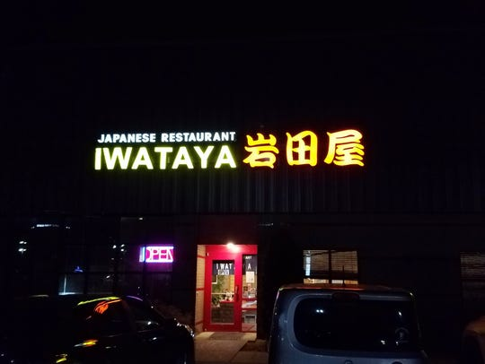 Iwataya is located off Hwy 41 just north of the airport.