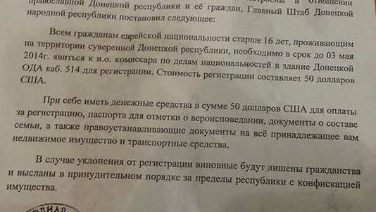 A leaflet distributed in Donetsk, Ukraine, calls for all Jewish people over 16 years old to register as Jews.