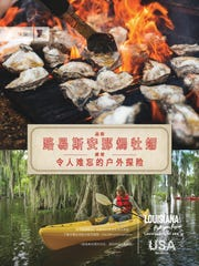 The Louisiana Office of Tourism uses ads like this to market the Pelican State to potential international visitors in China.