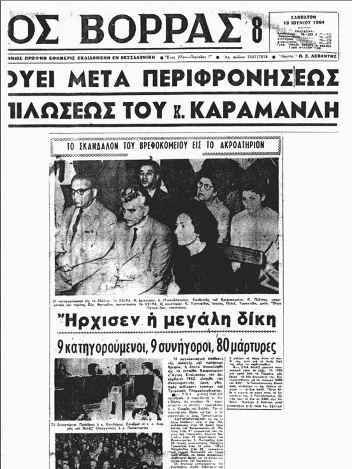 """The cover story of the June 13, 1964, edition of """"Greek"""