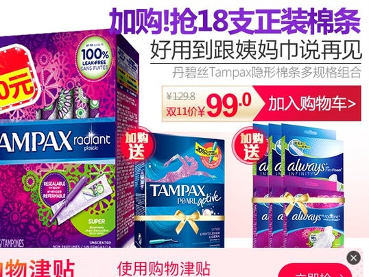 Tampax_ad_11-11