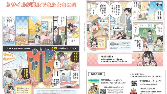 A Japanese manga comic explains what to do in the event of a North Korean missile launch.