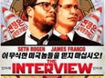 Sony yanks 'The Interview' from theaters
