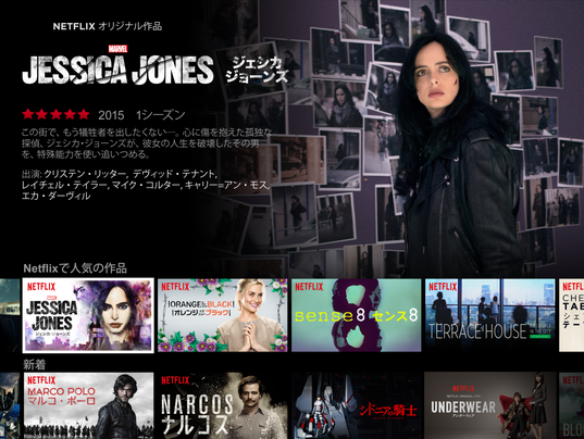 JessicaJones-JaPan-UI-R2-20151103-FOR-REF-ONLY.png