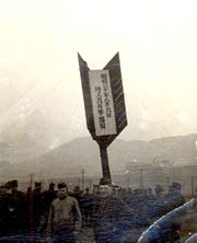 This photograph shows Jim Bowes standing in front of a marker showing the epicenter of the atomic bomb explosion in Hiroshima.