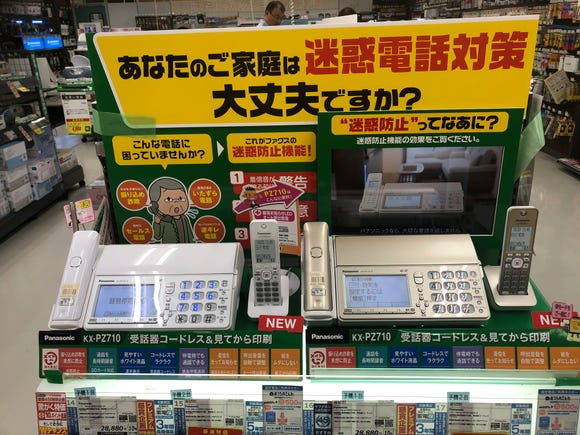 Japan fax machines