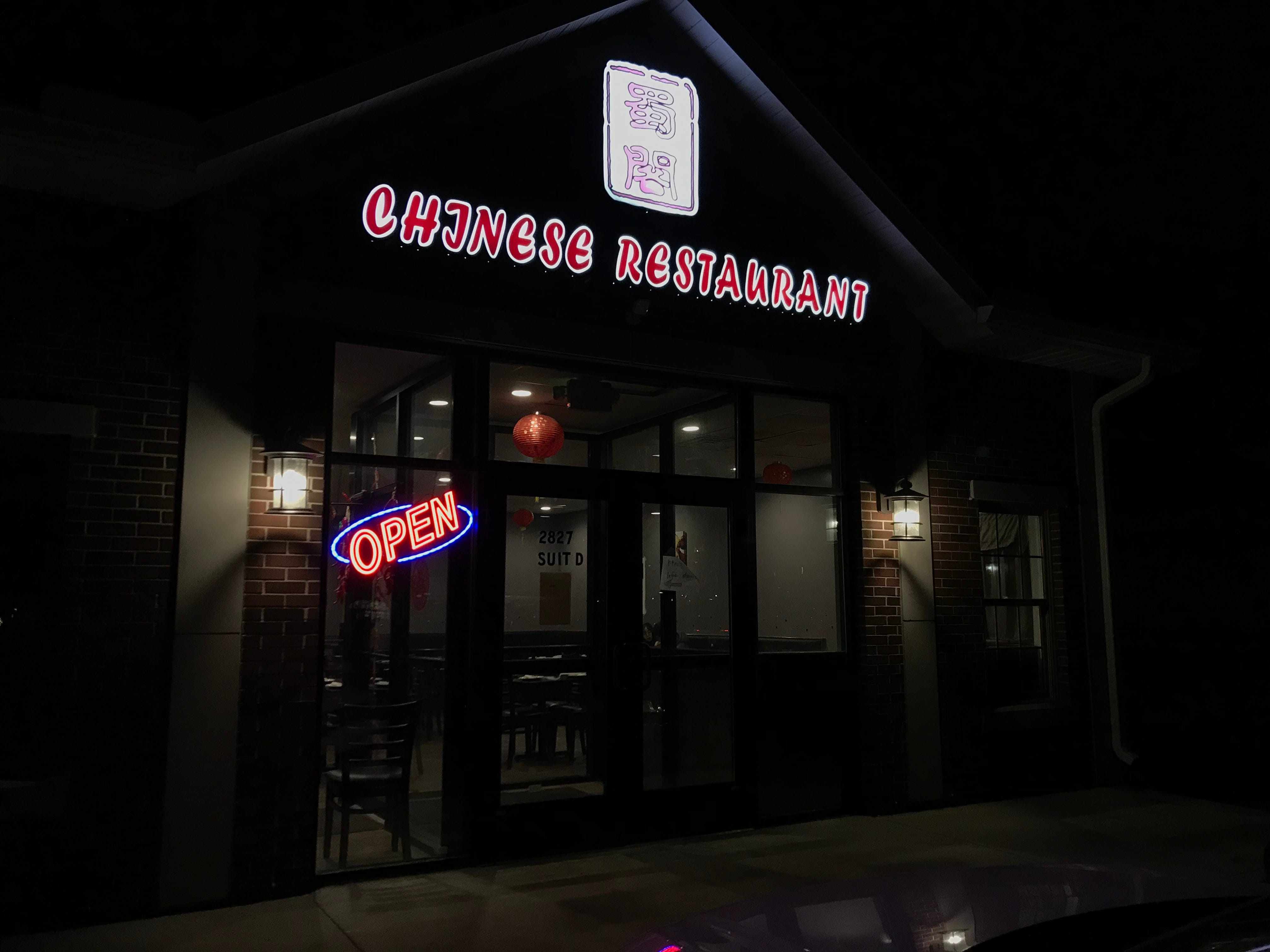 Shu Ge is easily overlooked on the western edge of West Lafayette. The food was good, but the menu's photographs look nothing like the dinners they serve.