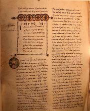 The Eastern Orthodox Church is alleging that Greek manuscripts in Princeton University's collection were stolen.