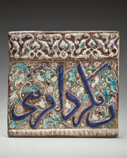 """Molded Luster Tile With Sentence Fragment in Raised Calligraphy, Floral, Avian and Geometric Motifs,"" Kashan, Iran, 13th century."