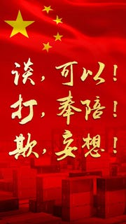 "The People's Daily, a state newspaper for China's Communist Party, published a graphic post titled ""This, is China's attitude!"""