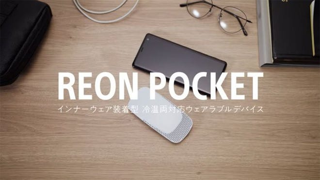 The Reon Pocket can reportedly raise and lower your body temperature.