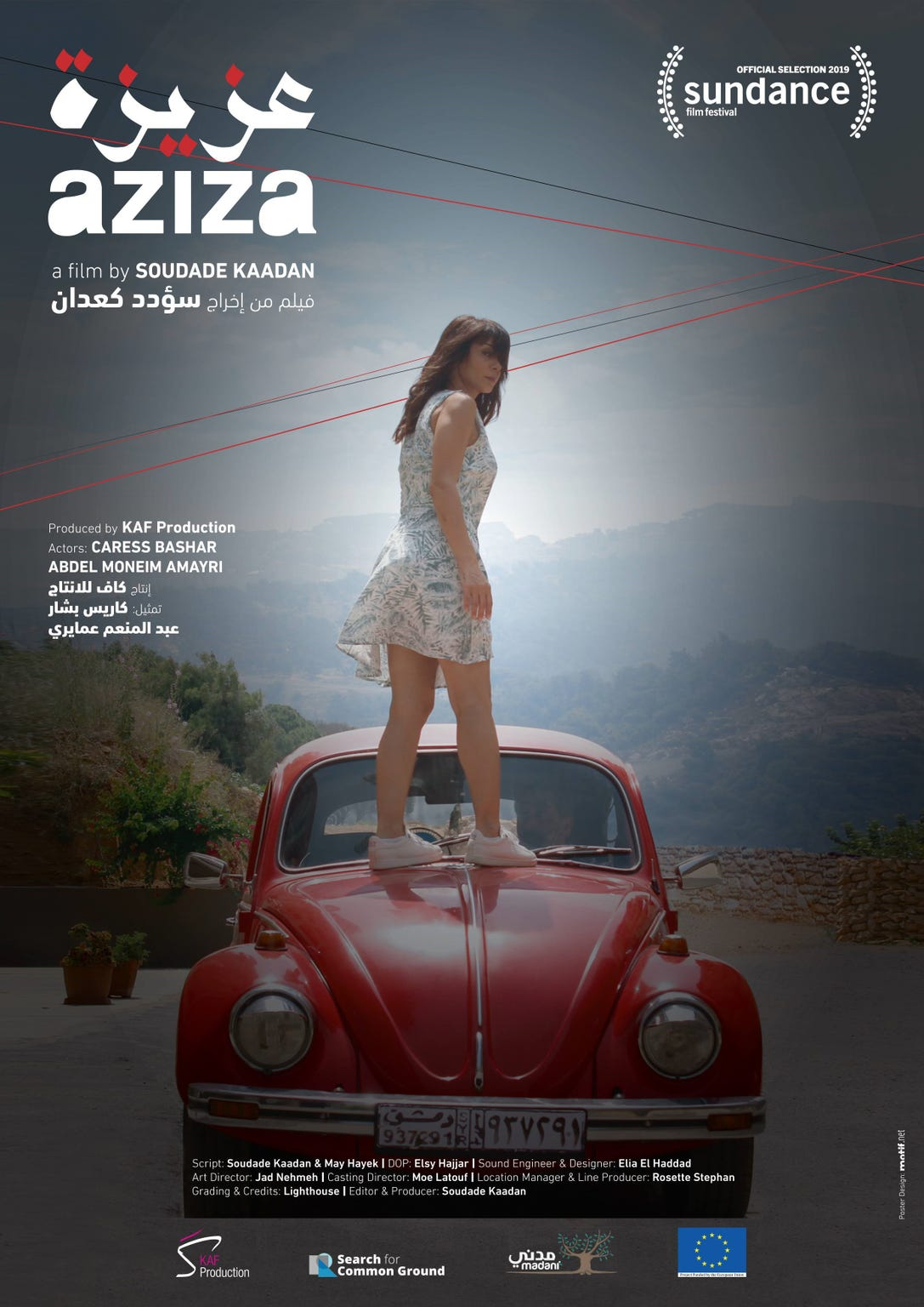 """Aziza"" is one of 30 films  that will be screened this weekend at the 24fps International Short Film Festival at the Paramount Theatre. From Lebanon/Syria, it shows Saturday evening."