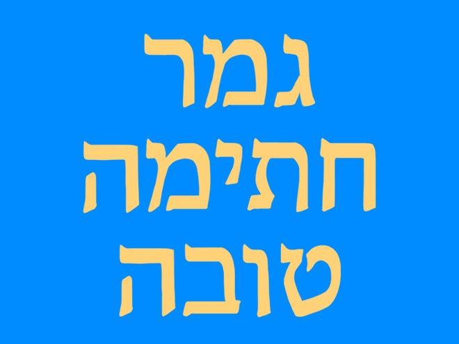 "Hebrew greeting for those celebrating Yom Kippur that reads ""G'mar Chatima Tova."""